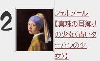 フェルメール【青いターバンの少女】