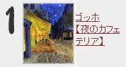 ゴッホ【夜のカフェテラス】