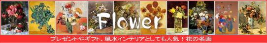 プレゼントやギフト、風水インテリアとしても人気!花の名画