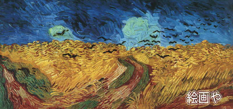 ゴッホ「カラスのいる麦畑」