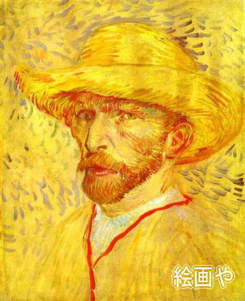 ゴッホ「麦わら帽子の自画像」