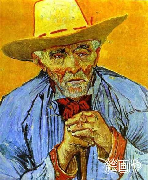ゴッホ「年取った農民の肖像」