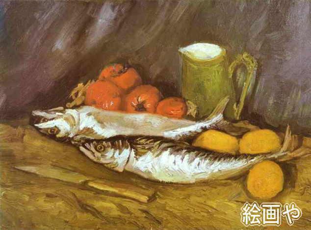 ゴッホ「サバ、レモン、およびトマトがある静物」