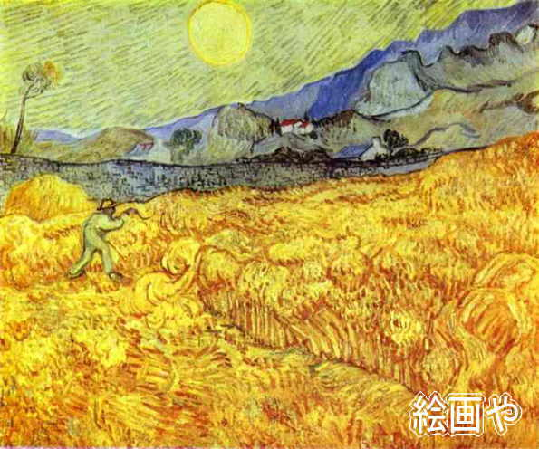 ゴッホ「刈取り人のいる麦畑」