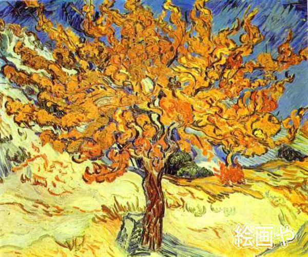 ゴッホ「桑の木」
