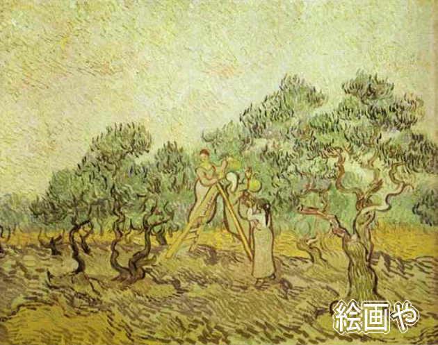 ゴッホ「オリーブ果樹園」