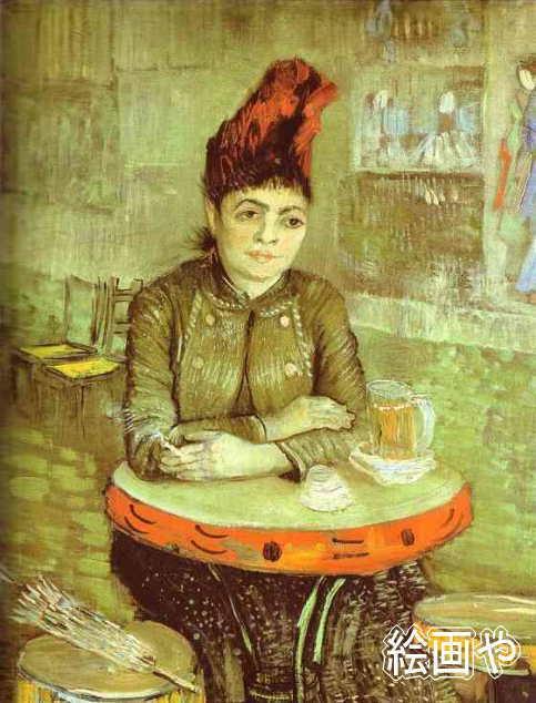 ゴッホ「カフェにて(「ル・タンブラン」のアゴスティーナ・セガトーリ)」