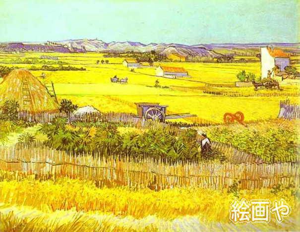 ゴッホ「収穫風景」