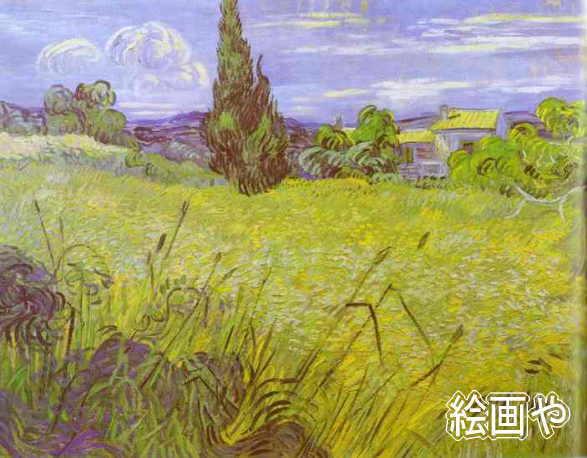 ゴッホ「緑の麦畑と糸杉」