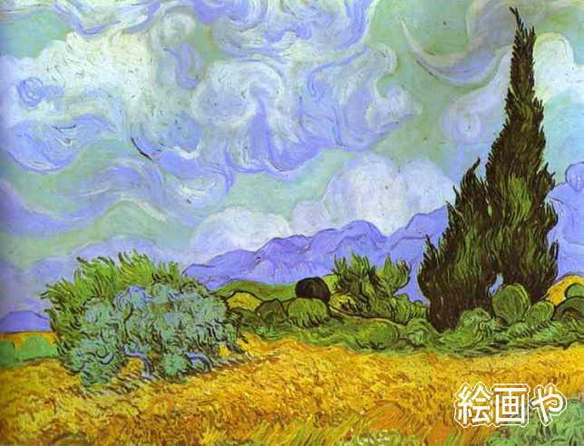 ゴッホ「糸杉のある麦畑」