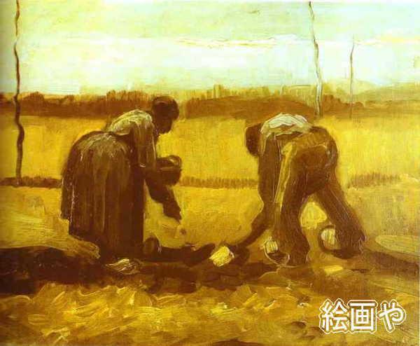 ゴッホ「じゃがいもを植える農民の男女」