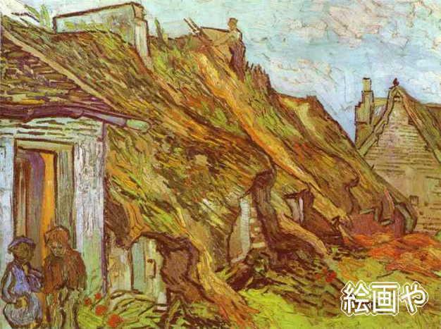 ゴッホ「かやぶきの家々(オーヴェール=シュル=オワーズ)」